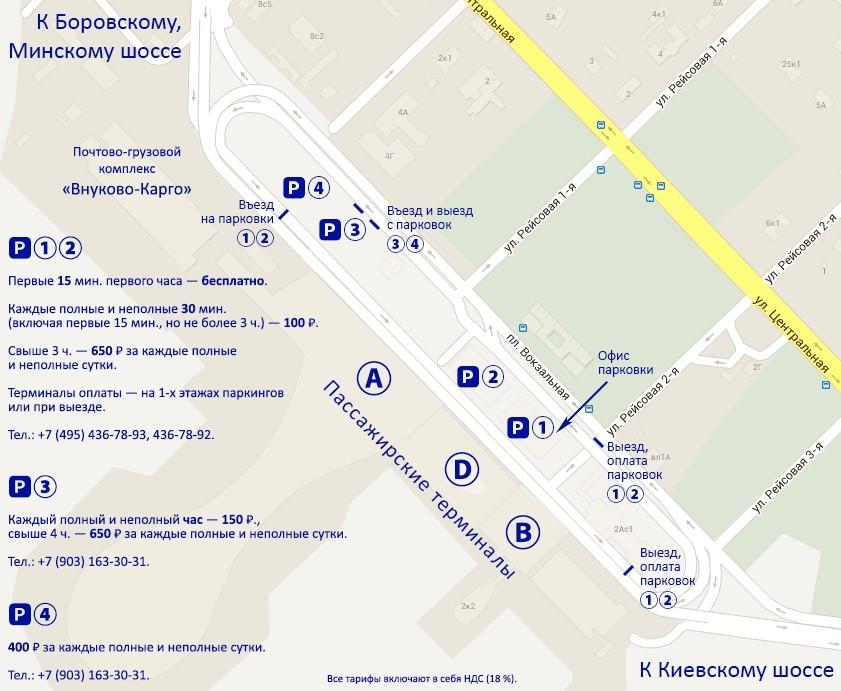 Схема расположения паркингов аэропорт Внуково Москва